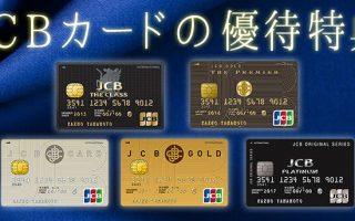 JCBカードにはこんな優待特典が!カードステータス別にJCBカードの優待特典を大解剖!