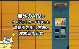 海外ATMの使い方!クレジットカードを使った現金引き出し時の注意点も徹底解説!