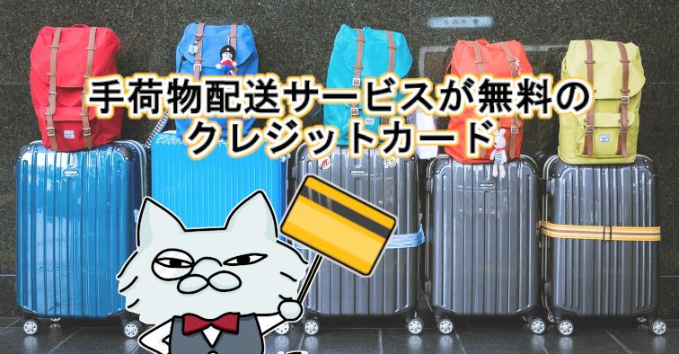 手荷物宅配サービスが無料のクレジットカード