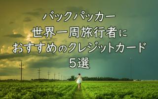 バックパッカー・世界一周旅行者におすすめのクレジットカード5選!!