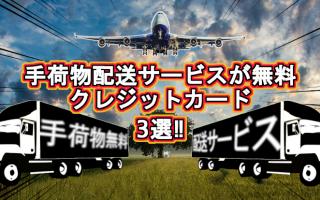 手荷物(宅配)配送サービスが無料のクレジットカード3選!海外旅行帰りは楽しよう!!