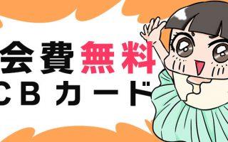 年会費無料のJCBカードはOki Dokiポイントもザクザクたまる!年会費無料のJCBカードの選び方を紹介!