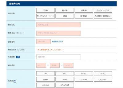 プロミスの審査申し込み画面(勤務先情報)