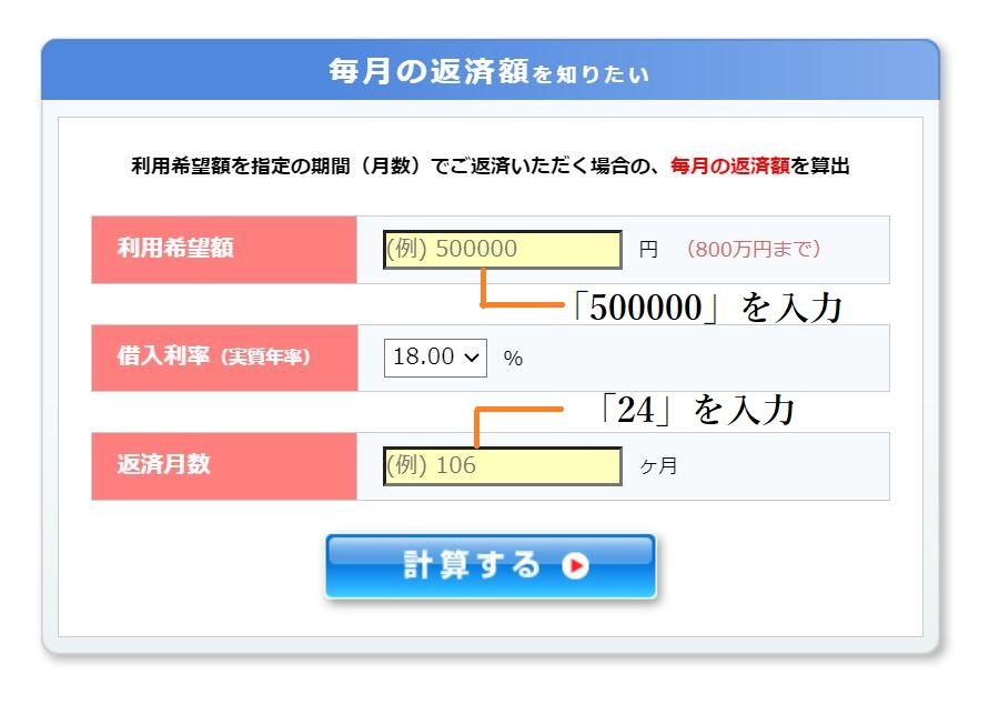 SMBCモビット返済額シミュレーションの入力例