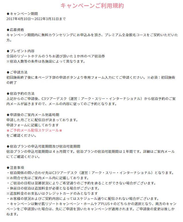 c3魅せ肌リゾート:1名契約(利用規約)