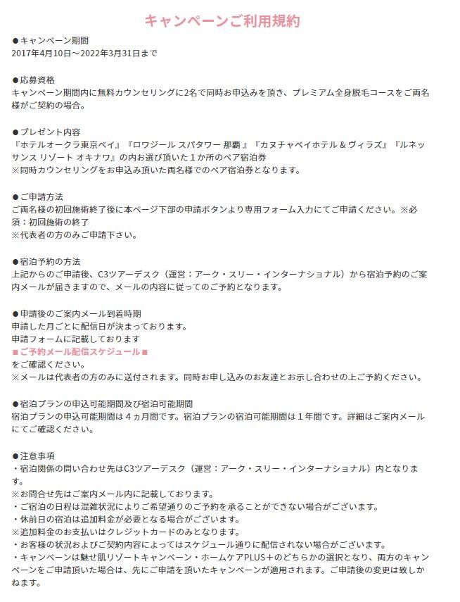 c3魅せ肌リゾート:2名契約(利用規約)