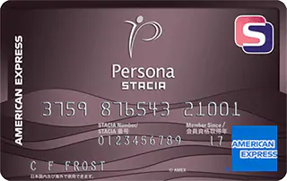 ペルソナSTACIA AMEX カード